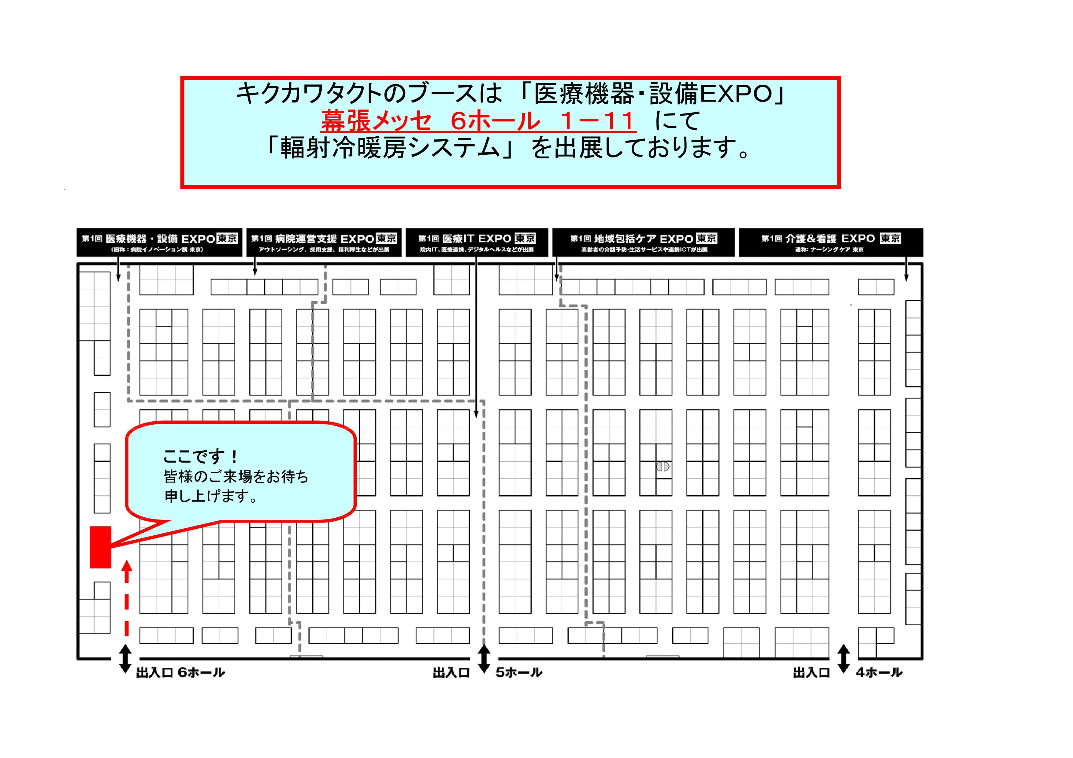キクカワタクト展示ブース場所  (幕張メッセ 6ホール 1-11)