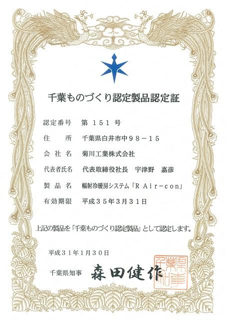 20190130 Rエアコン 千葉ものづくり認定製品認定証