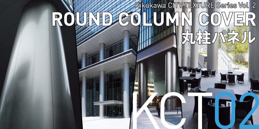 KCT02 丸柱パネル