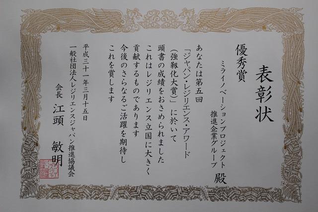 ジャパン・レジリエンス・アワード2019(強靭化大賞)優秀賞の表彰状