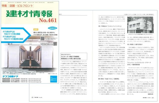 「建材情報」のセミオーダー建材に関する記事抜粋